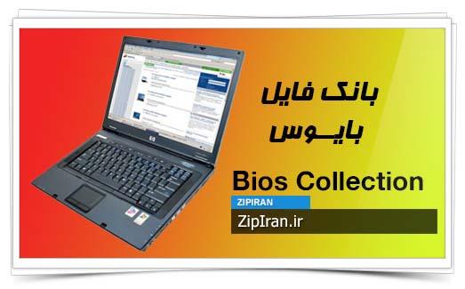 دانلود فایل بایوس لپ تاپ HP Compaq NX8220