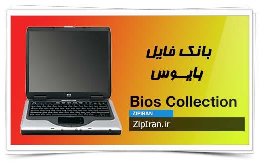 دانلود فایل بایوس لپ تاپ HP Compaq NX9030