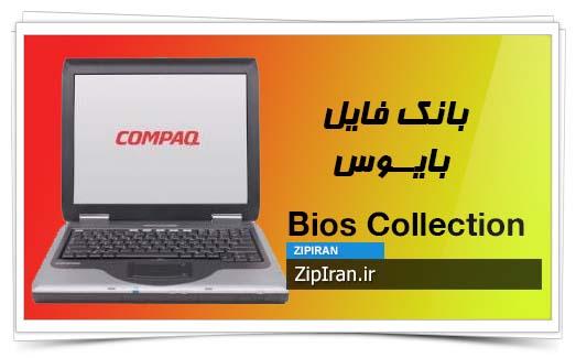 دانلود فایل بایوس لپ تاپ HP Compaq Presario 2100