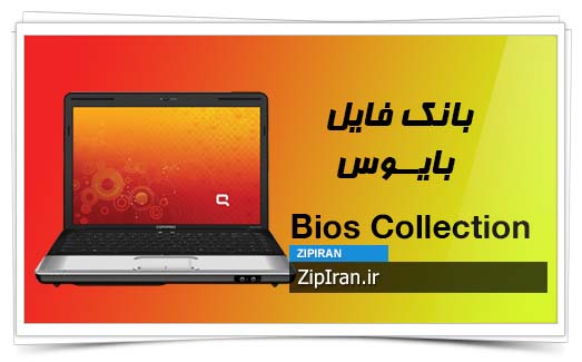 دانلود فایل بایوس لپ تاپ HP Compaq Presario CQ40