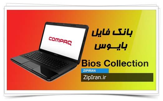 دانلود فایل بایوس لپ تاپ HP Compaq Presario CQ58