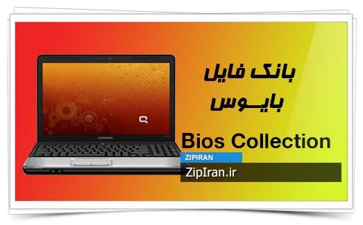 دانلود فایل بایوس لپ تاپ HP Compaq Presario CQ60