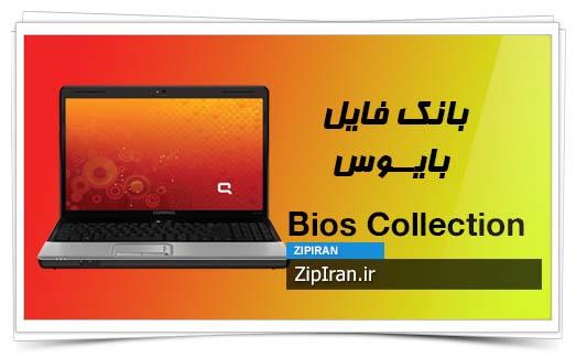 دانلود فایل بایوس لپ تاپ HP Compaq Presario CQ61-305EV