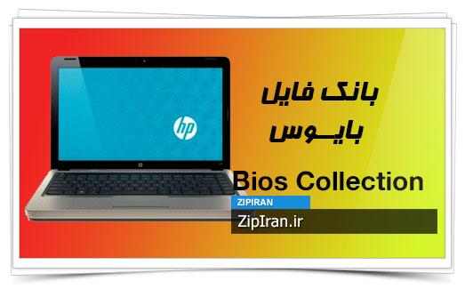 دانلود فایل بایوس لپ تاپ HP G42