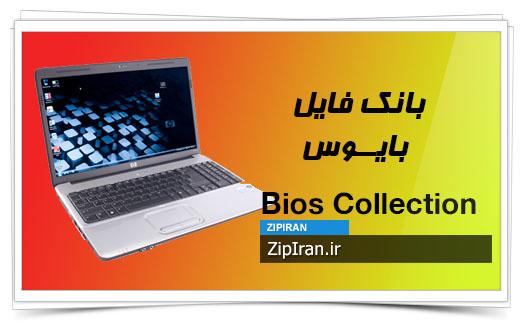 دانلود فایل بایوس لپ تاپ HP G60