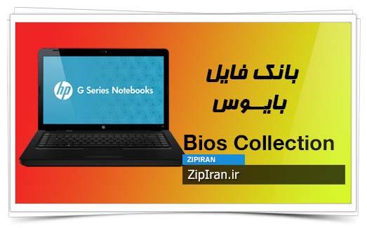 دانلود فایل بایوس لپ تاپ HP G62-A53SE