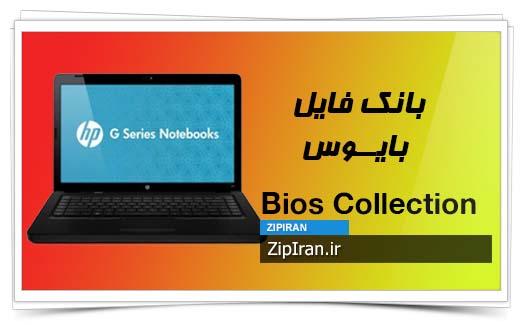 دانلود فایل بایوس لپ تاپ HP G62-B54SE