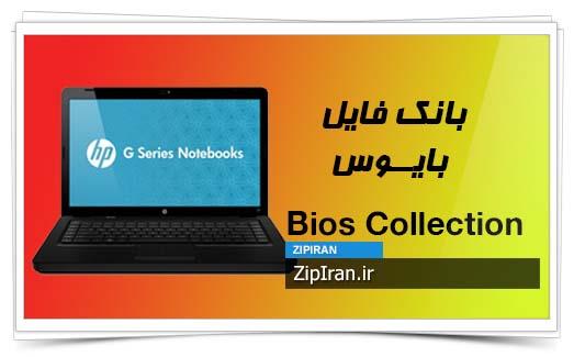 دانلود فایل بایوس لپ تاپ HP G62-B57EE