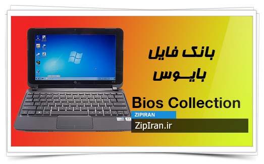 دانلود فایل بایوس لپ تاپ HP Mini 210
