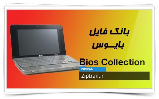 دانلود فایل بایوس لپ تاپ HP Mini 2133