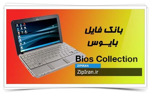 دانلود فایل بایوس لپ تاپ HP Mini 2140