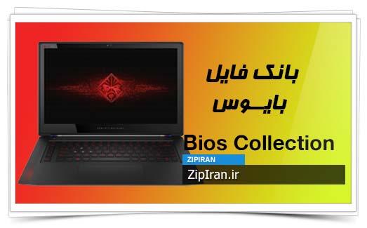 دانلود فایل بایوس لپ تاپ HP Omen 15-5000ne