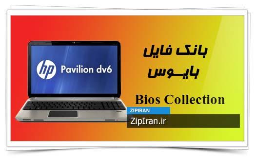 دانلود فایل بایوس لپ تاپ HP Pavilion DV6-6C65SE