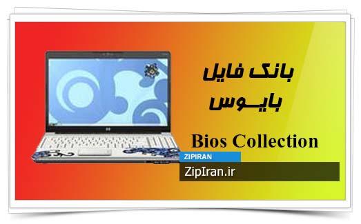 دانلود فایل بایوس لپ تاپ HP Pavilion DV6-1264