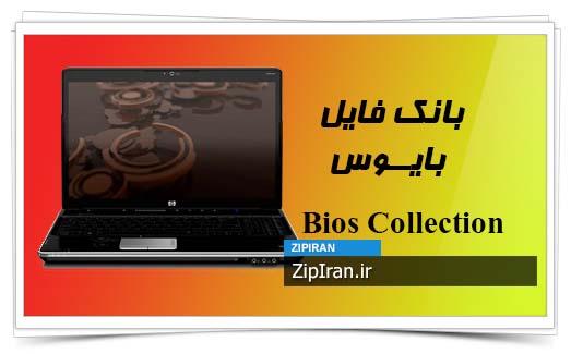 دانلود فایل بایوس لپ تاپ HP Pavilion DV6-2130EE