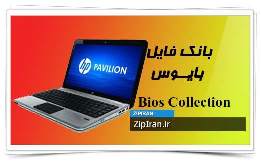 دانلود فایل بایوس لپ تاپ HP Pavilion DV6-3300SE