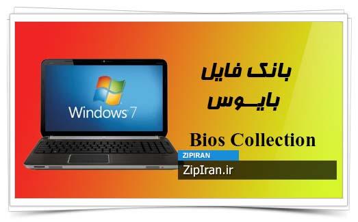 دانلود فایل بایوس لپ تاپ HP Pavilion DV6-6054