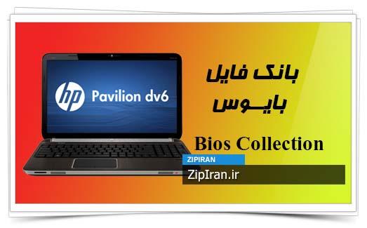 دانلود فایل بایوس لپ تاپ HP Pavilion DV6-6090EE