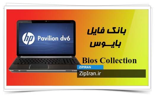 دانلود فایل بایوس لپ تاپ HP Pavilion DV6-6091NR
