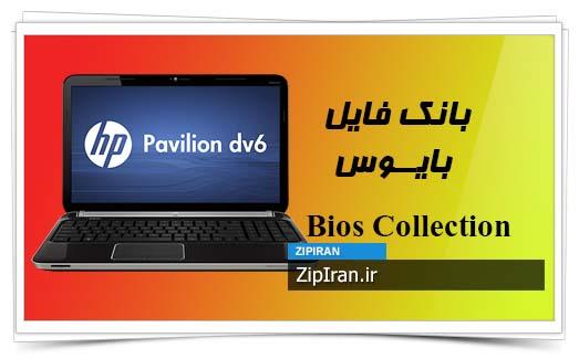 دانلود فایل بایوس لپ تاپ HP Pavilion DV6-6148EU