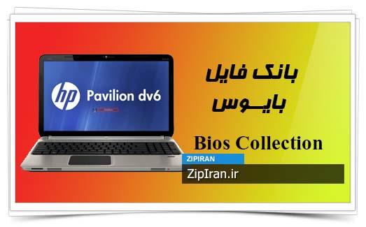 دانلود فایل بایوس لپ تاپ HP Pavilion DV6-6166SE