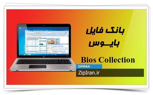 دانلود فایل بایوس لپ تاپ HP Pavilion DV7-4060US