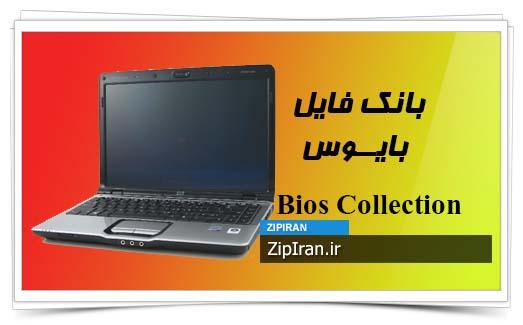 دانلود فایل بایوس لپ تاپ HP Pavilion DV2700