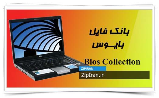 دانلود فایل بایوس لپ تاپ HP Pavilion DV4000