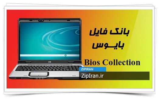 دانلود فایل بایوس لپ تاپ HP Pavilion DV9000