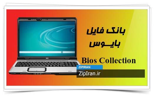 دانلود فایل بایوس لپ تاپ HP Pavilion DV9220EU