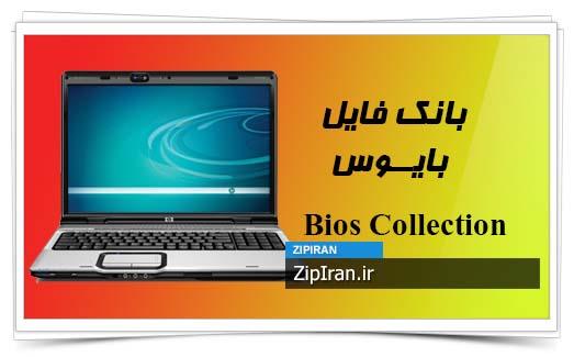 دانلود فایل بایوس لپ تاپ HP Pavilion DV9823CL