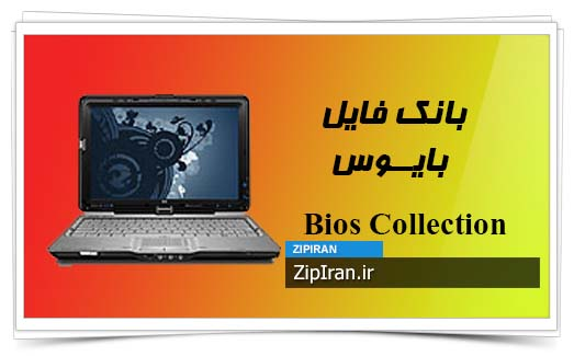 دانلود فایل بایوس لپ تاپ HP Pavilion TX2150EE