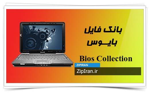 دانلود فایل بایوس لپ تاپ HP Pavilion TX2530EE