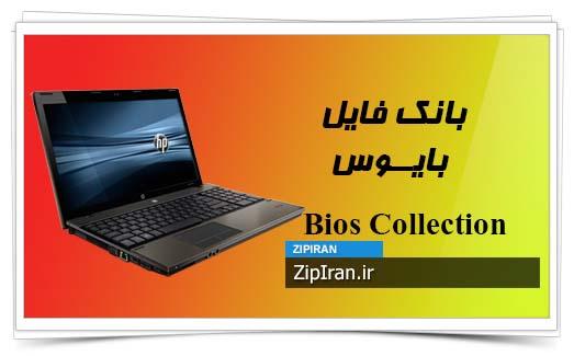 دانلود فایل بایوس لپ تاپ HP ProBook 4520S