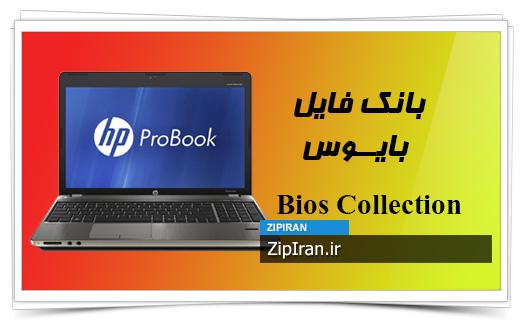 دانلود فایل بایوس لپ تاپ HP ProBook 4540S