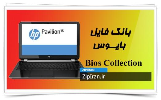دانلود فایل بایوس لپ تاپ HP Pavilion 15-n060sr