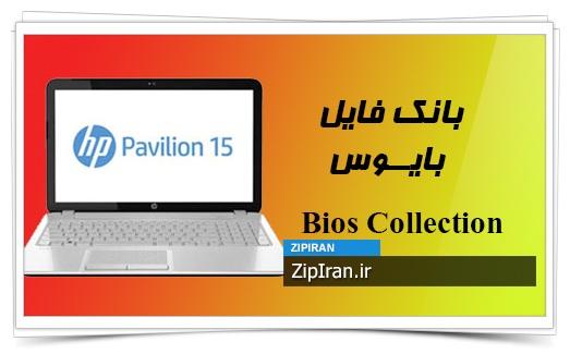 دانلود فایل بایوس لپ تاپ HP Pavilion 15-n260se