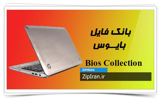 دانلود فایل بایوس لپ تاپ HP Pavilion DM4-1177EE