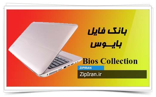دانلود فایل بایوس لپ تاپ HP Pavilion DM4-1173CL