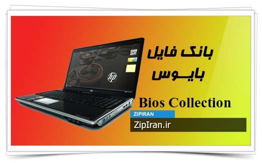 دانلود فایل بایوس لپ تاپ HP Pavilion DV4-2100