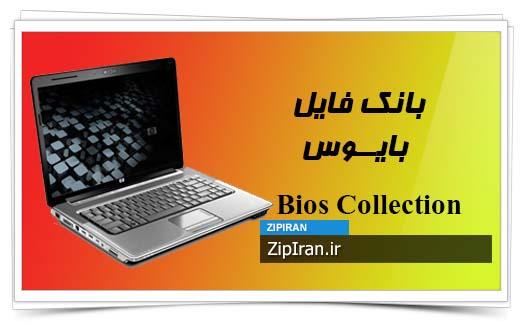 دانلود فایل بایوس لپ تاپ HP Pavilion DV4-1106EM