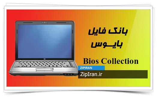 دانلود فایل بایوس لپ تاپ HP Pavilion DV4-1125NR