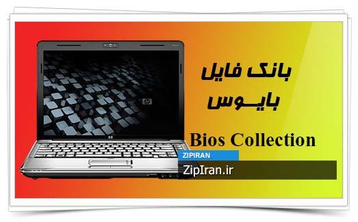 دانلود فایل بایوس لپ تاپ HP Pavilion DV4-1435DX