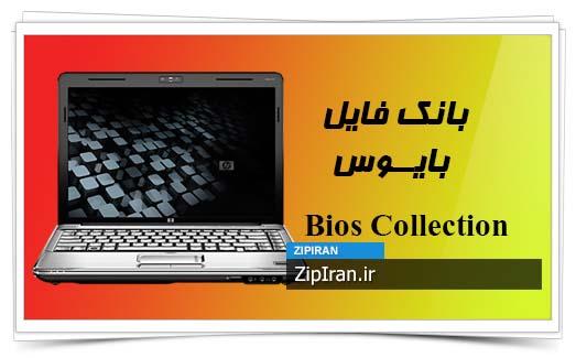 دانلود فایل بایوس لپ تاپ HP Pavilion DV4-2045DX