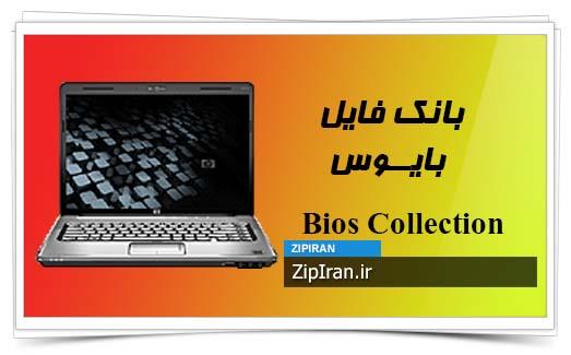 دانلود فایل بایوس لپ تاپ HP Pavilion DV5-1003CL