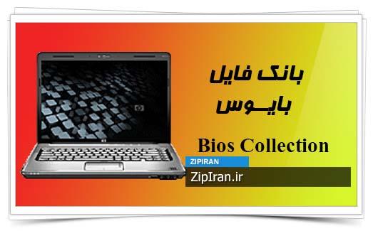 دانلود فایل بایوس لپ تاپ HP Pavilion DV5-1009AX