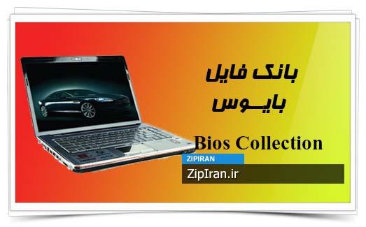 دانلود فایل بایوس لپ تاپ HP Pavilion DV5-1050EE