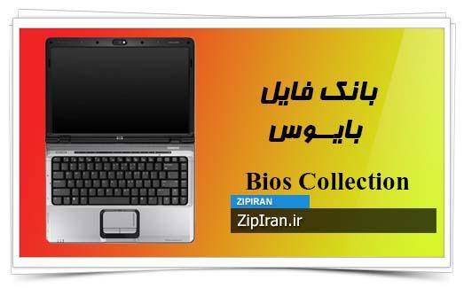 دانلود فایل بایوس لپ تاپ HP Pavilion DV2000