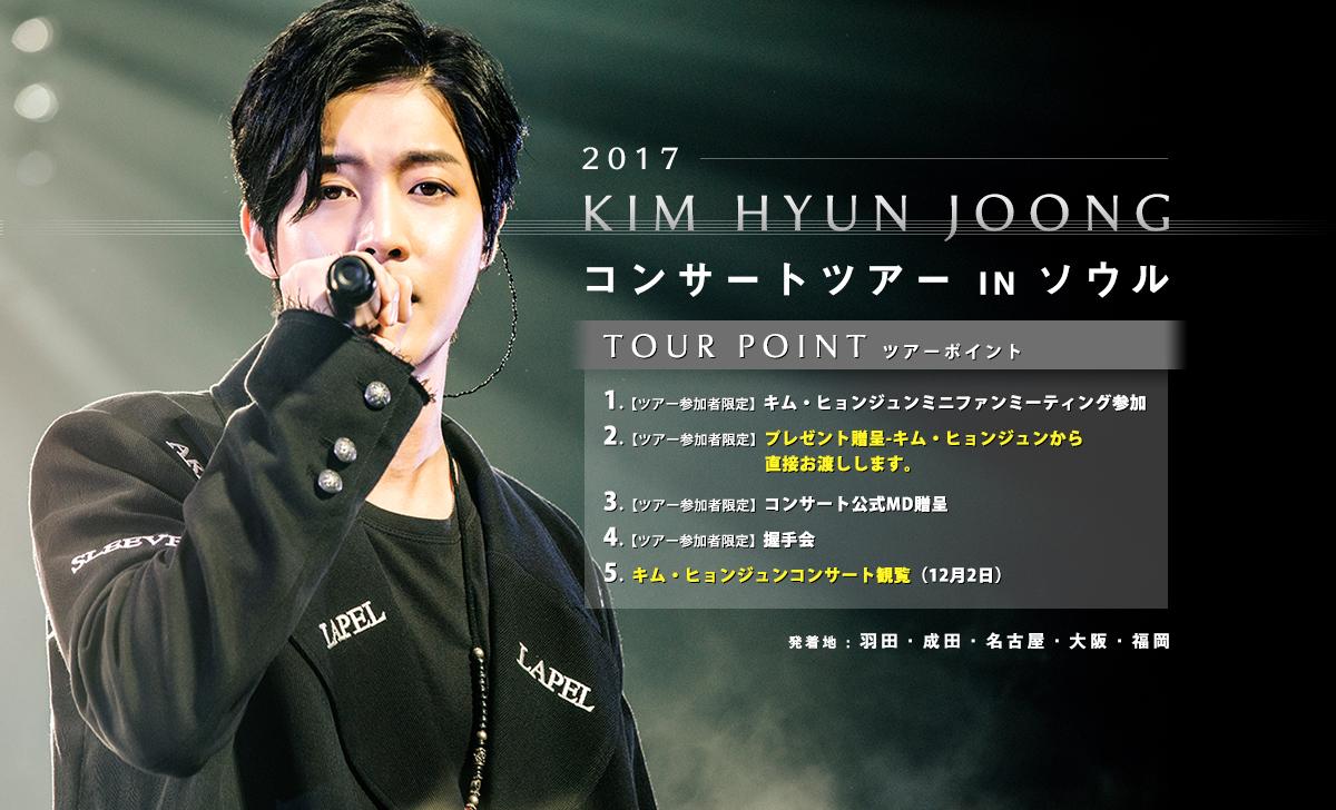 [Henecia Japan] 2017 Kim Hyun Joong Concert Tour in Seoul [2017.09.19]