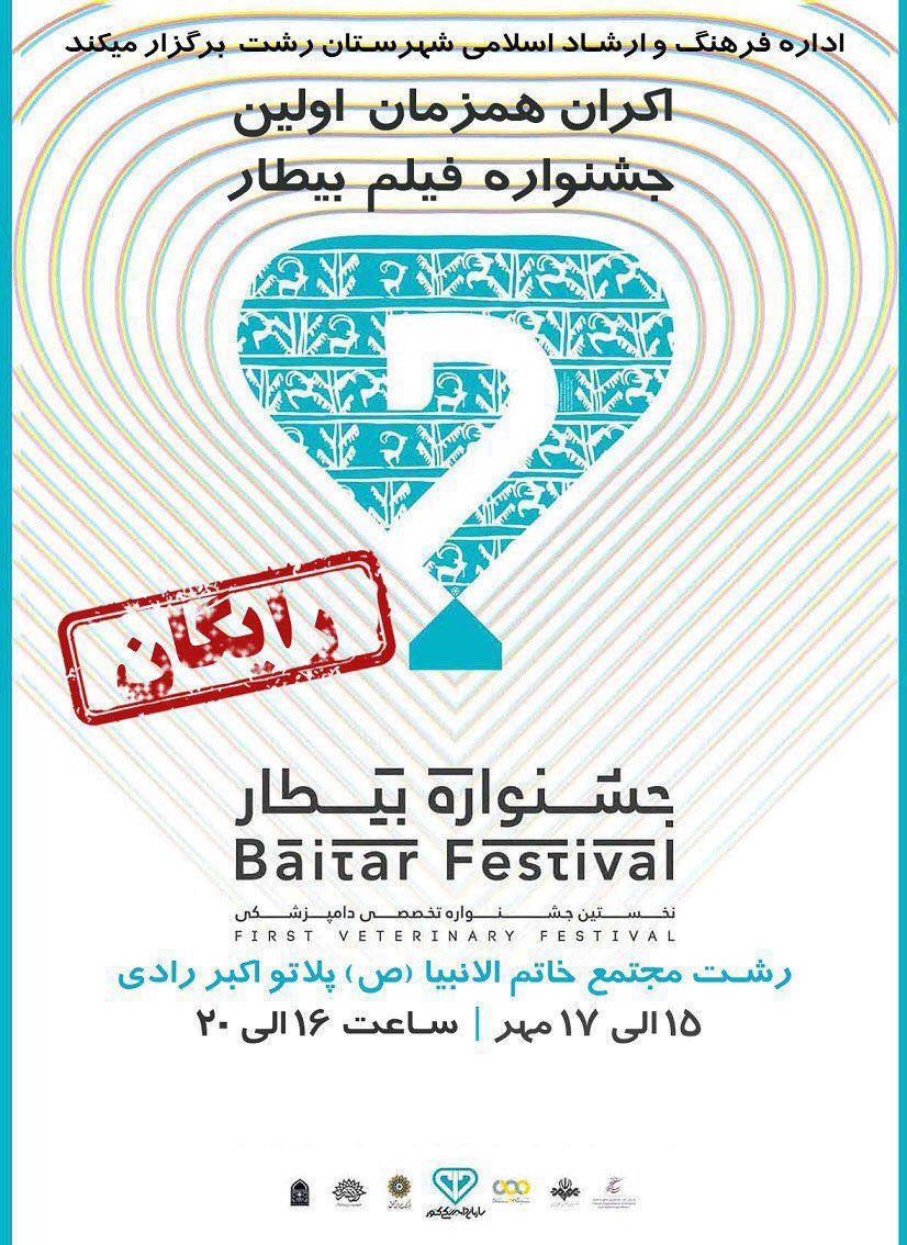 اکران همزمان اولین جشنواره فیلم بیطار